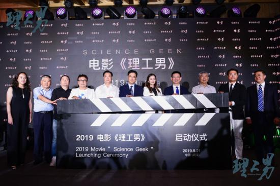 影视背景_总制片人宋光成表示,电影《理工男》是以华中科技大学为故事背景,以