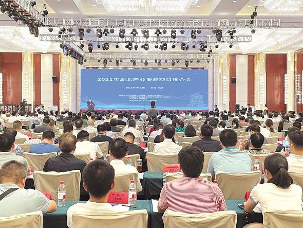 7月13日,2021年湖北(武汉)产业援疆项目推介会在武汉市召开。