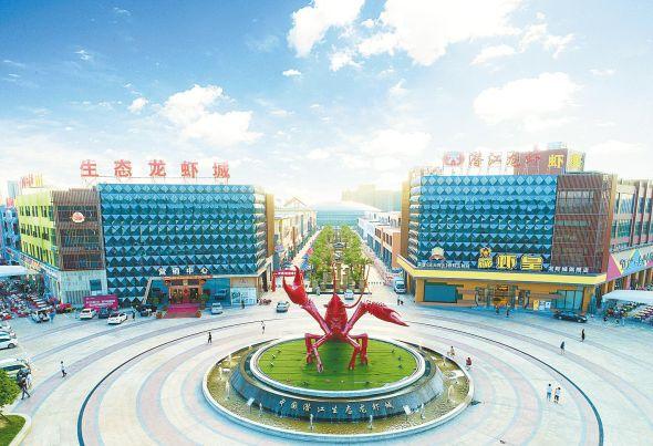 中国潜江生态龙虾城