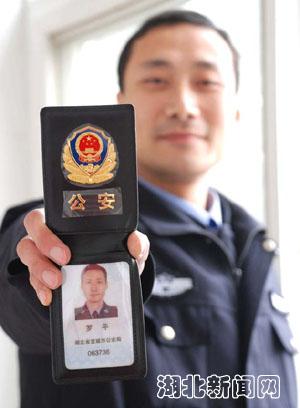 公安局电�_电 (徐桂红)截止12月28日,湖北省宜城市公安局389套人民警察证全部换