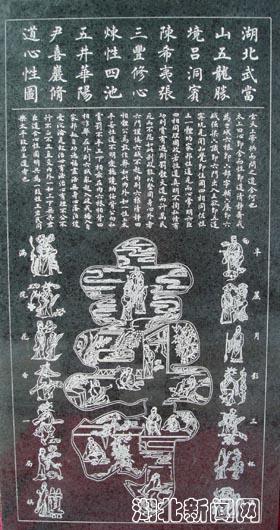 武当丹道秘传养生珍贵延寿图被破译——《心性图》、《修真图》、《内景图》 - 武悼遗风 - 道神居